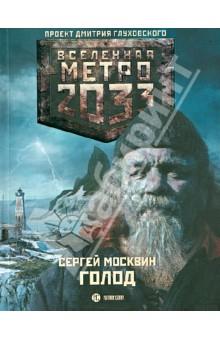 Метро 2033: ГолодБоевая отечественная фантастика<br>Метро 2033 Дмитрия Глуховского - культовый фантастический роман, самая обсуждаемая российская книга последних лет. Тираж - полмиллиона, переводы на десятки языков плюс грандиозная компьютерная игра! Эта постапокалиптическая история вдохновила целую плеяду современных писателей, и теперь они вместе создают Вселенную Метро 2033, серию книг по мотивам знаменитого романа. Герои этих новых историй наконец-то выйдут за пределы Московского метро. Их приключения на поверхности Земли, почти уничтоженной ядерной войной, превосходят все ожидания. Теперь борьба за выживание человечества будет вестись повсюду!<br>Архипелаг Новая земля. Каменистые, пустынные острова, со всех сторон окруженные ледяной водой. Полярные ночи. Пронизывающий ледяной ветер. Ужасные хищники, появившиеся после Великой Катастрофы. И - голод. Самый страшный, самый беспощадный, самый непобедимый из всех врагов, с которым столкнула небольшую общину выживших новая реальность. День за днем, месяц за месяцем, год за годом люди отчаянно сражаются с ним, раз за разом заставляя на время отступать. Но они еще не знают, что таится под землей, совсем рядом с их убежищем. И что такое истинный голод…<br>