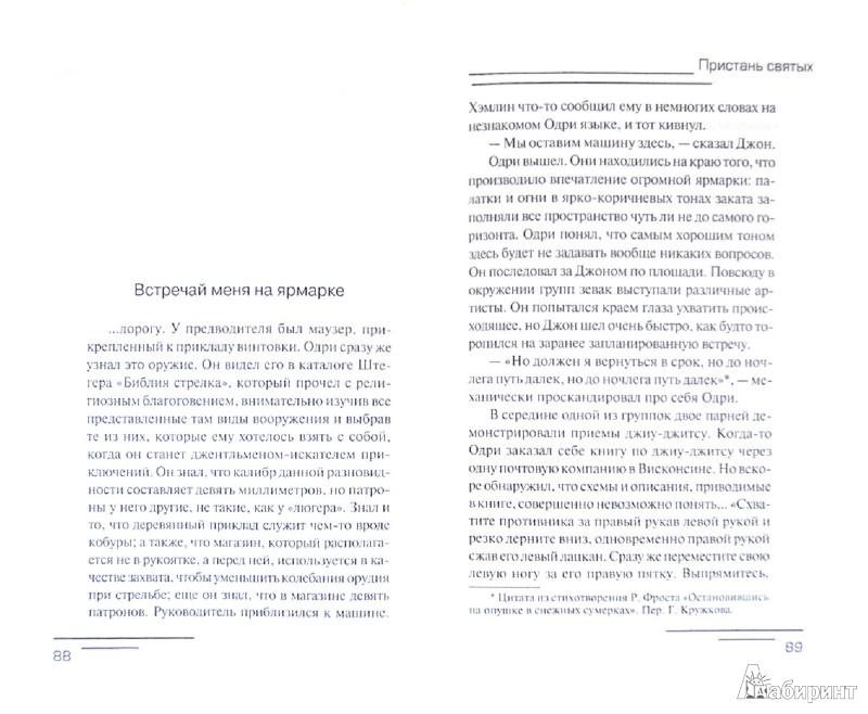Иллюстрация 1 из 9 для Пристань святых - Уильям Берроуз | Лабиринт - книги. Источник: Лабиринт