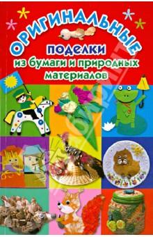 Дубровская Наталия Вадимовна Оригинальные поделки из бумаги и природных материалов