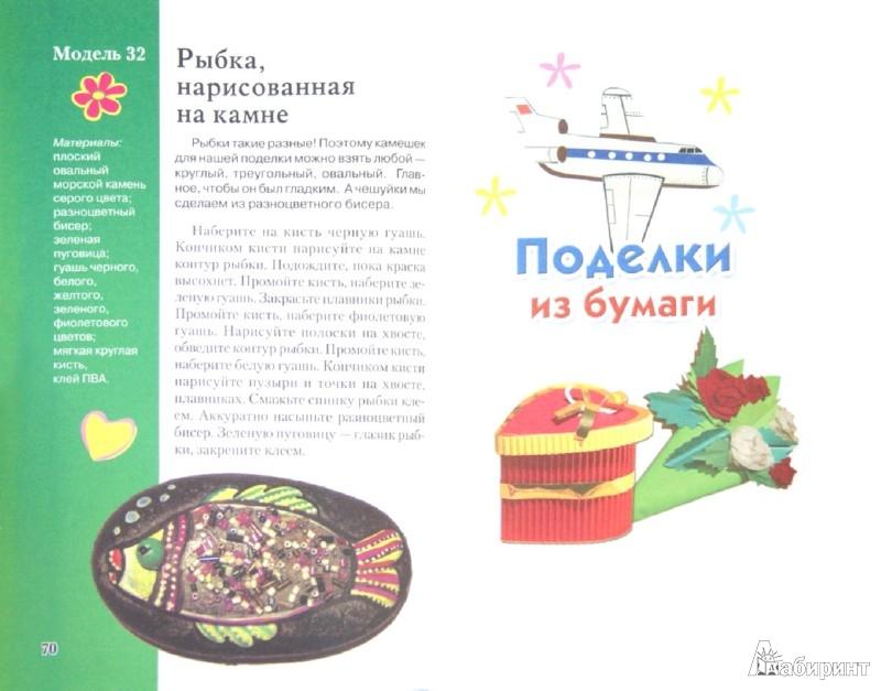 Иллюстрация 1 из 6 для Оригинальные поделки из бумаги и природных материалов - Наталия Дубровская | Лабиринт - книги. Источник: Лабиринт