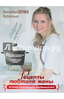 Чаботько Наталья Рецепты любящей жены
