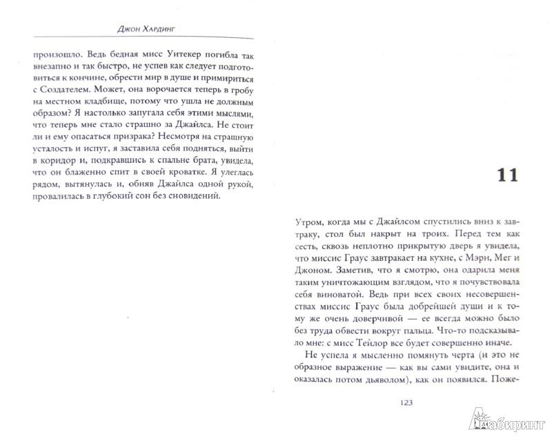 Иллюстрация 1 из 18 для Флоренс и Джайлс - Джон Хардинг | Лабиринт - книги. Источник: Лабиринт