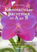 Валентин Воронцов: Комнатные растения от А до Я