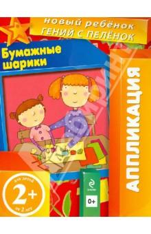 Янушко Елена Альбиновна Бумажные шарики. Аппликация
