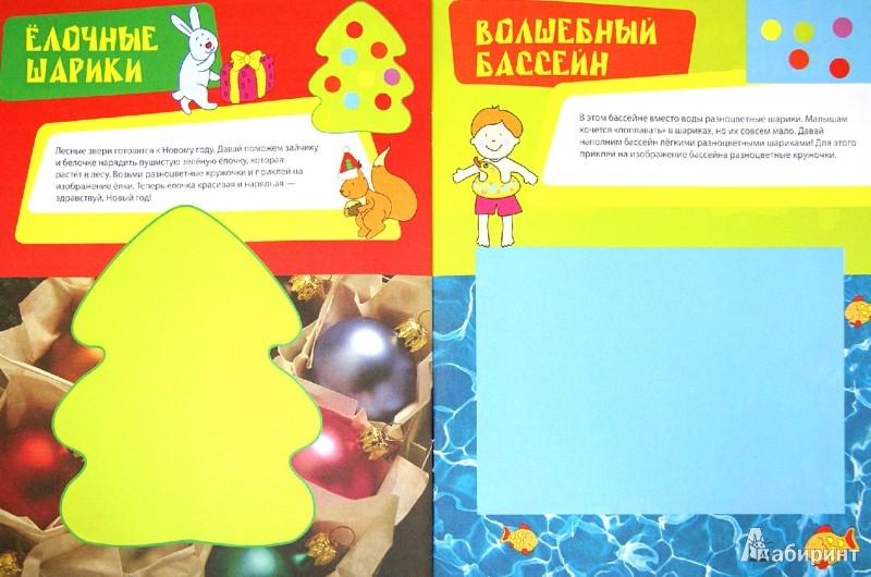 Иллюстрация 1 из 15 для Круглые картинки. Для детей от 2-х лет - Елена Янушко | Лабиринт - книги. Источник: Лабиринт