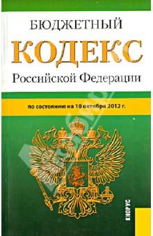 Бюджетный кодекс Российской Федерации по состоянию на 10 октября 2012 года