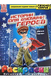 Истории для будущих героев. Раскраска (+DVD)