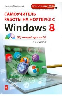 Самоучитель работы на ноутбуке с Windows 8 (+CD)Операционные системы и утилиты для ПК<br>Все больше пользователей во всем мире предпочитают работать именно на ноутбуке. Немудрено, ведь его достоинства по сравнению с настольным компьютером очевидны: удобство и мобильность. Ноутбук предоставляет уникальную возможность работать с электронными документами, смотреть фильмы и слушать музыку, общаться и совершать видеозвонки в Интернете, находясь практически в любом месте.<br>Благодаря нашему самоучителю вы сможете разобраться в тонкостях работы с ноутбуком, а также мобильным компьютером с сенсорным экраном, работающих на базе Windows 8. Диск с обучающим курсом поможет освоить все премудрости и научиться использовать свой компьютер на 100%. <br>4-е издание<br>