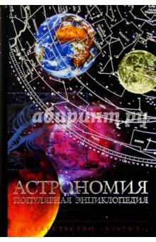 Астрономия: Популярная энциклопедия