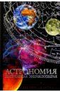 Астрономия: Популярная  ...