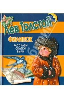 Толстой Лев Николаевич Филипок