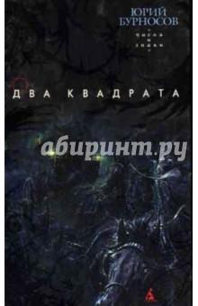 Бурносов Юрий Николаевич Два квадрата: Роман