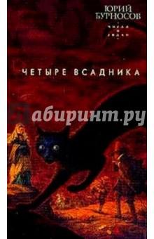 Бурносов Юрий Николаевич Четыре всадника: Роман