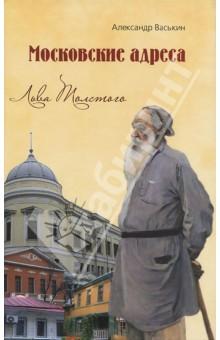 Московские адреса Льва Толстого