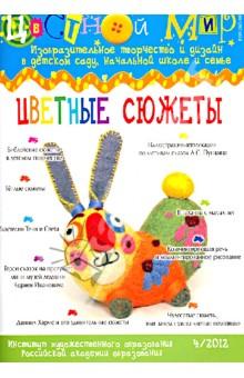 """Научно-методический журнал """"Цветной мир"""". № 4. 2012. Цветные сюжеты"""