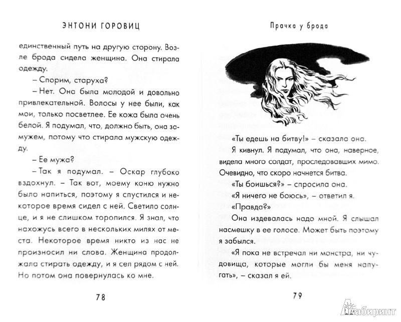 Иллюстрация 1 из 9 для Легенды: звери и монстры - Энтони Горовиц | Лабиринт - книги. Источник: Лабиринт