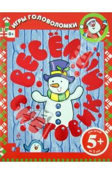 Веселый снеговик. Игры и головоломки
