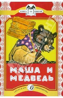 Маша и медведь. Русская народная сказка в обработке М. А. Булатова