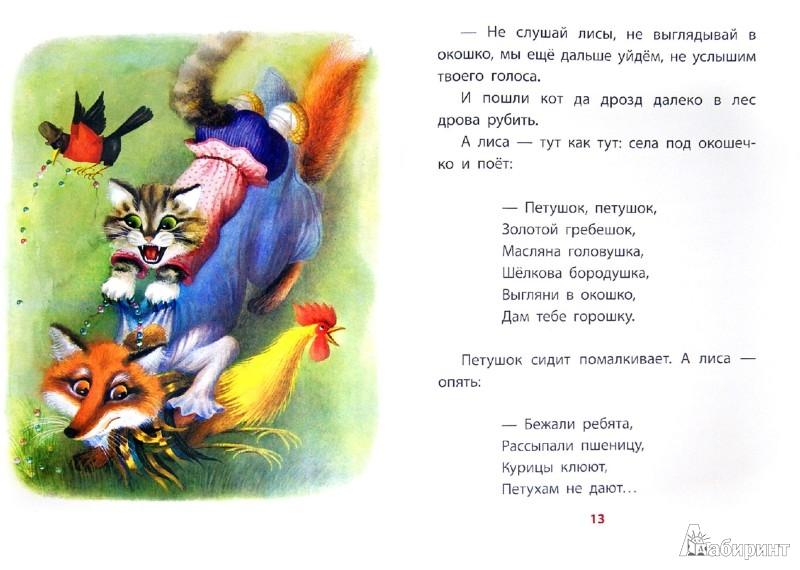 Иллюстрация 1 из 16 для Петушок - золотой гребешок   Лабиринт - книги. Источник: Лабиринт