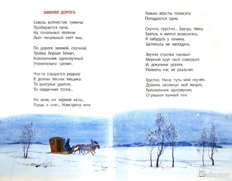 кальсоны этих стихотворения пушкина о зиме все основные функции