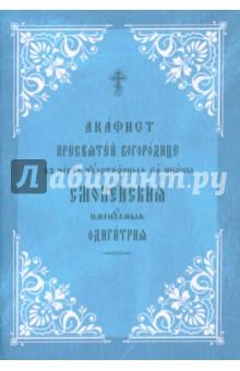 Акафист Пресвятой Богородице Смоленской на церковно-славянском языке