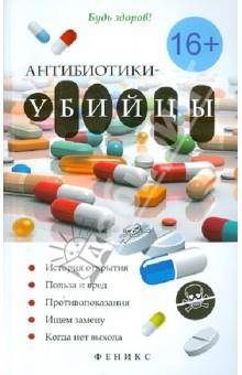 Антибиотики-убийцы