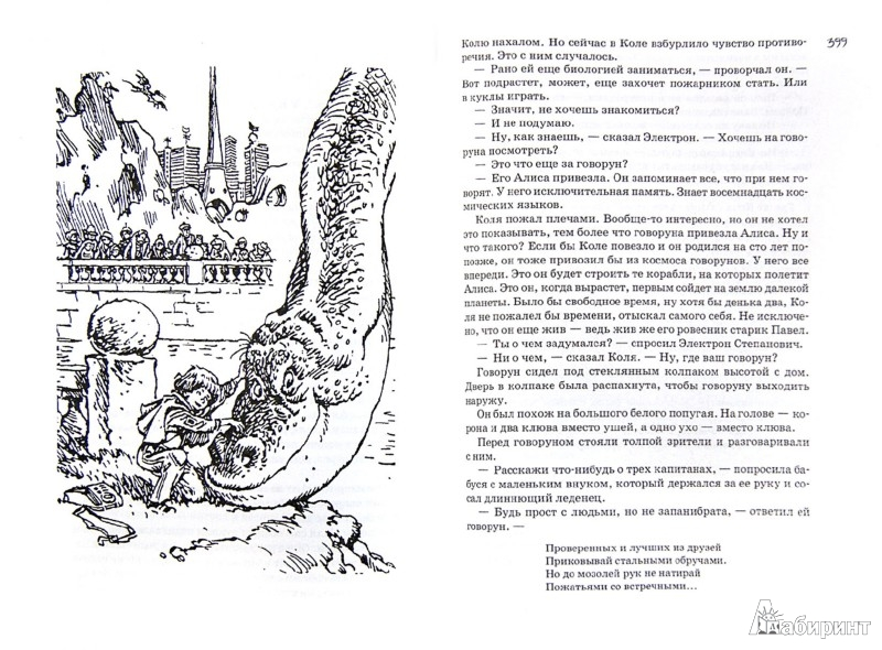 Иллюстрация 1 из 36 для Всё о девочке с Земли - Кир Булычев   Лабиринт - книги. Источник: Лабиринт