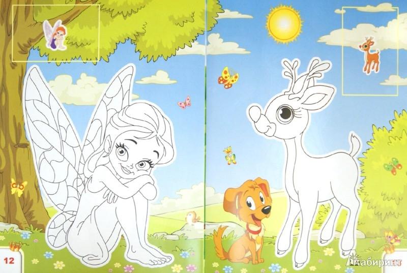 Иллюстрация 1 из 10 для Принцессы-красавицы | Лабиринт - книги. Источник: Лабиринт