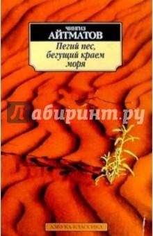 Айтматов Чингиз Торекулович Пегий пес, бегущий краем моря