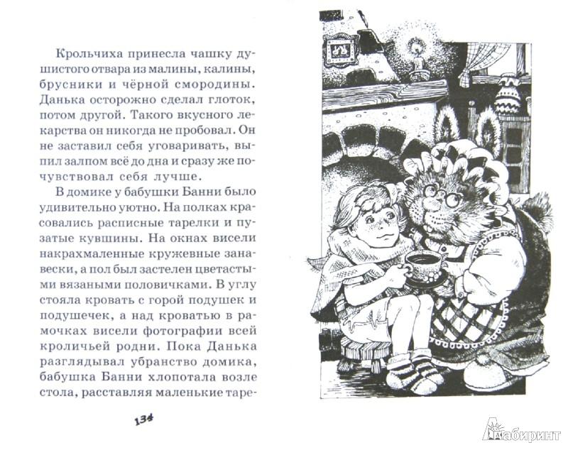 Иллюстрация 1 из 5 для Вот так цирк! - Тамара Крюкова | Лабиринт - книги. Источник: Лабиринт