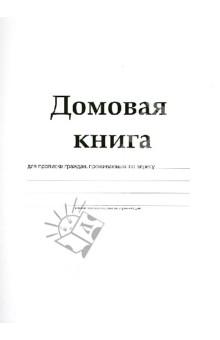 Домовая книга для прописки граждан, проживающих по адресу (28429)