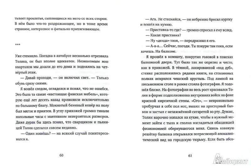 Иллюстрация 1 из 2 для Третий - Владимир Быков | Лабиринт - книги. Источник: Лабиринт