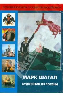Марк Шагал. Художник из России (DVD) ТЕН-Видео
