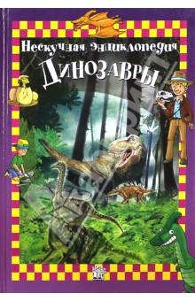Динозавры. Нескучная энциклопедияЗнаешь ли ты, что динозавры жили на Земле целых 160 миллионов лет?<br>Что у тираннозавра болели ноги, а гребень стегозавра мог менять цвет?<br>Эта книжка расскажет о древних гигантах и тех, кто жил рядом с ними.<br>Ты узнаешь, как выглядели динозавры, что они ели, как общались друг с другом и как сражались с врагами.<br>Здесь ты найдёшь увлекательные статьи о жизни и привычках этих удивительных созданий, яркие фотографии, забавные картинки и самые захватывающие факты о тех временах, когда наша планета была населена невероятными и загадочными существами.<br>Стерео-картинка на обложке.<br>Для детей 7-10 лет.<br>