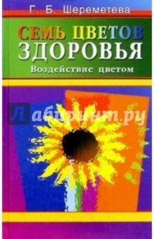 Шереметьева Галина Семь цветов здоровья. Воздействие цветом