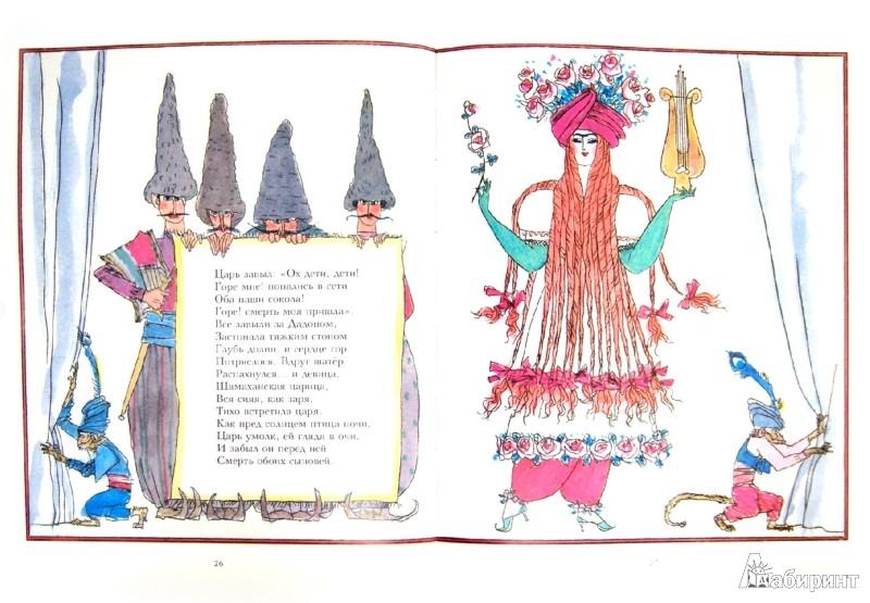 Иллюстрация 1 из 15 для Сказки - Александр Пушкин   Лабиринт - книги. Источник: Лабиринт