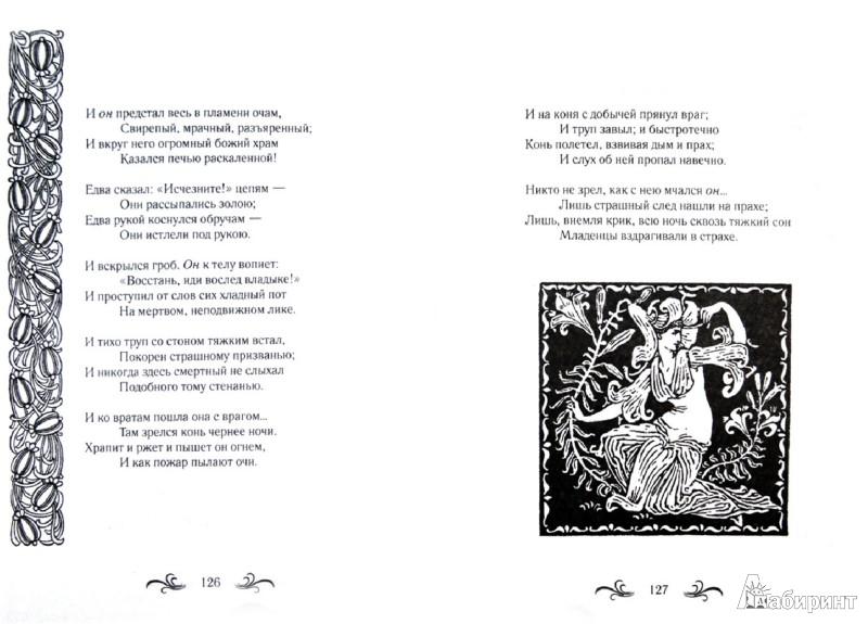 Иллюстрация 1 из 5 для Лучшее о любви из английской поэзии. Не хочет время ждать!   Лабиринт - книги. Источник: Лабиринт