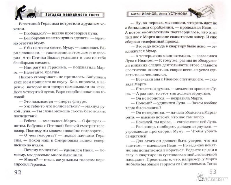 Иллюстрация 1 из 6 для Загадка невидимого гостя - Иванов, Устинова | Лабиринт - книги. Источник: Лабиринт