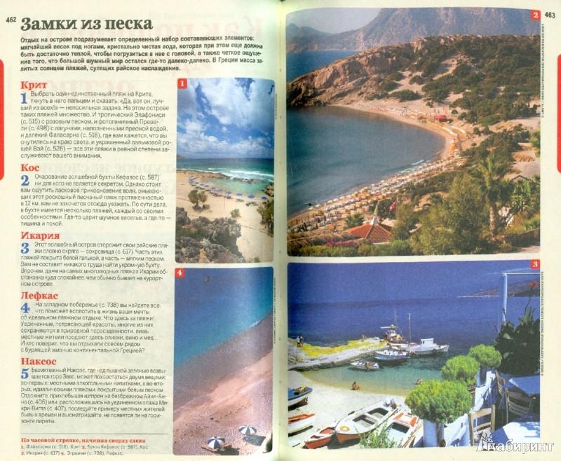 Иллюстрация 1 из 14 для Греция - Миллер, Авербак, Армстронг, Кларк   Лабиринт - книги. Источник: Лабиринт