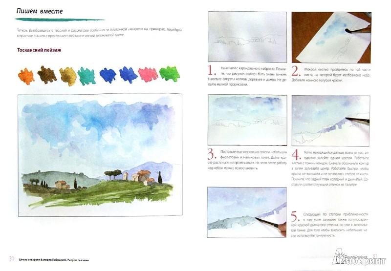 Иллюстрация 1 из 7 для Школа акварели Валерио Либралато. Рисуем пейзажи - Либралато, Лаптева | Лабиринт - книги. Источник: Лабиринт