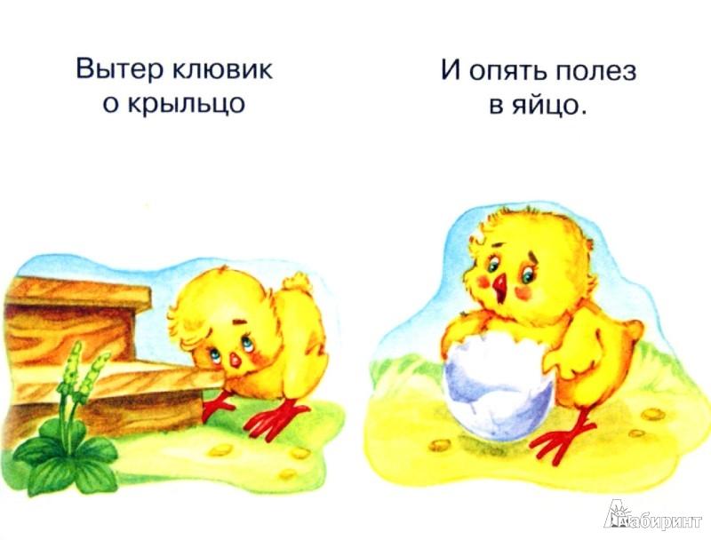 Иллюстрация 1 из 6 для Книжки в кармашке. Змея в шапочке. 4 книжки   Лабиринт - книги. Источник: Лабиринт