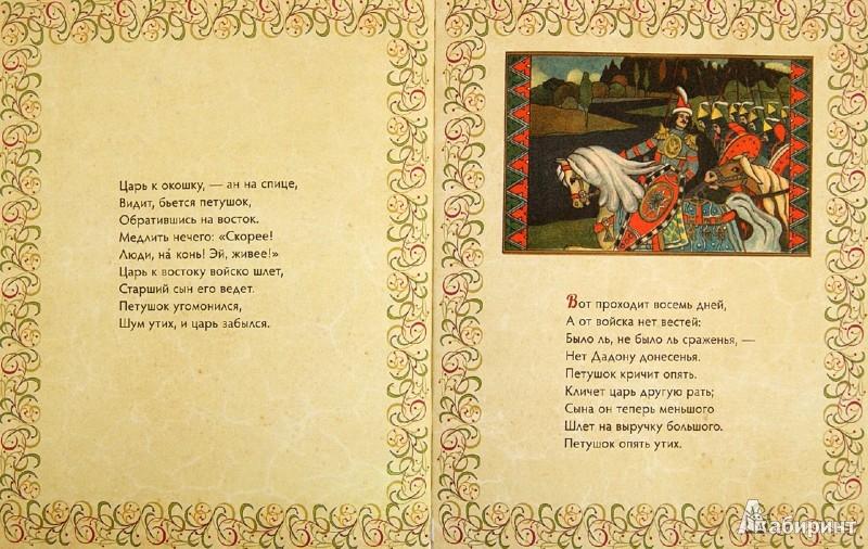Иллюстрация 1 из 10 для Сказка о золотом петушке - Александр Пушкин | Лабиринт - книги. Источник: Лабиринт