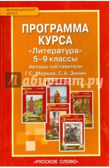 "Программа курса ""Литература"". 5-9 классы. ФГОС"