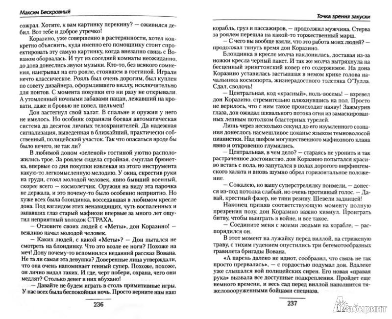 Иллюстрация 1 из 2 для Точка зрения закуски - Михаил Бескровный | Лабиринт - книги. Источник: Лабиринт