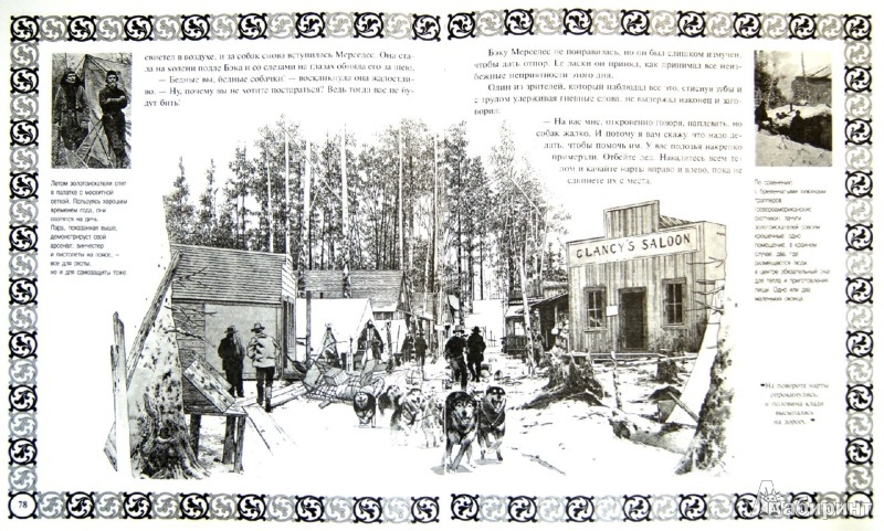 Иллюстрация 1 из 37 для Зов предков - Джек Лондон | Лабиринт - книги. Источник: Лабиринт
