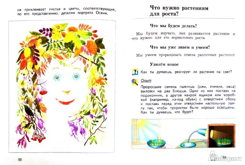 Иллюстрация 1 из 16 для Наблюдаем и трудимся. 2 класс. Рабочая тетрадь. ФГОС - Тамара Лихолат | Лабиринт - книги. Источник: Лабиринт