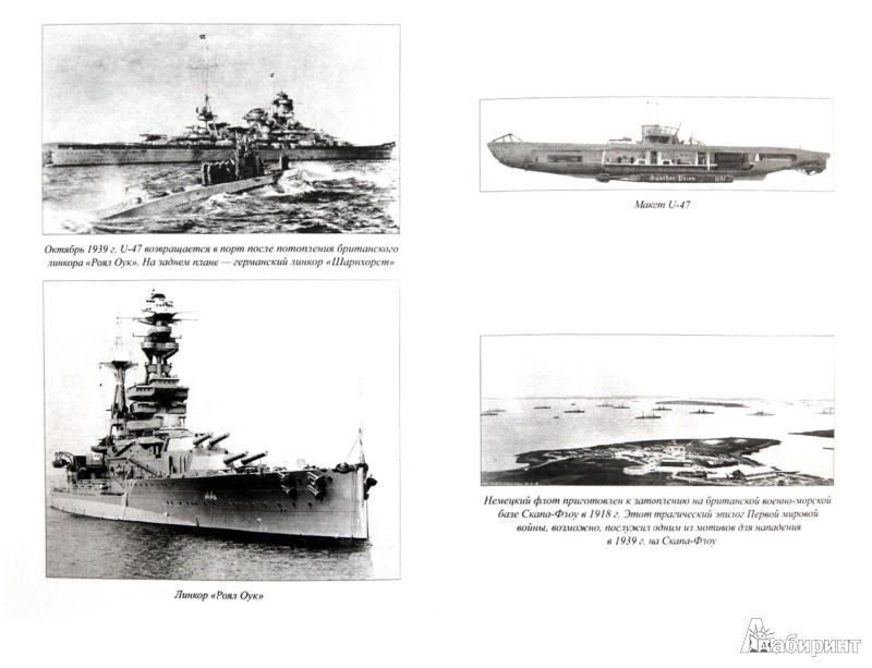 Иллюстрация 1 из 6 для Морские драмы Второй мировой - Владимир Шигин | Лабиринт - книги. Источник: Лабиринт