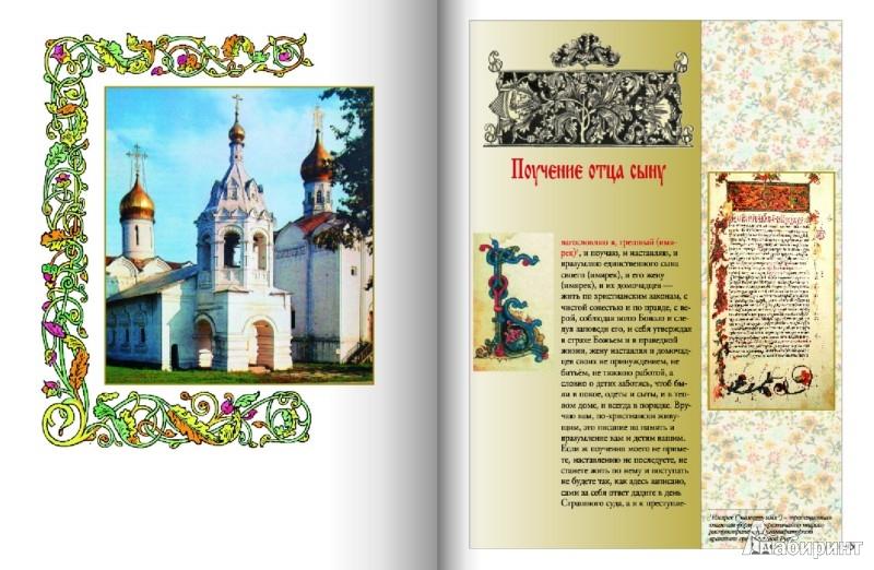 Иллюстрация 1 из 4 для Домострой   Лабиринт - книги. Источник: Лабиринт