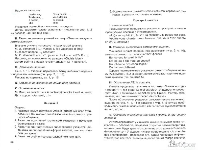 Языку французскому класс перевод кулигина гдз по 6