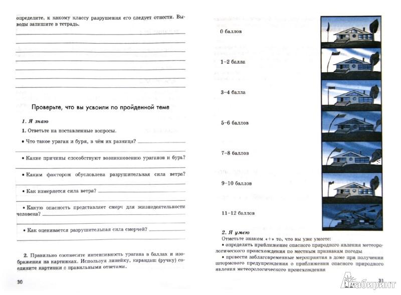 Иллюстрация 1 из 16 для Основы безопасности жизнедеятельности. 7 класс. Рабочая тетрадь - Смирнов, Маслов, Хренников | Лабиринт - книги. Источник: Лабиринт